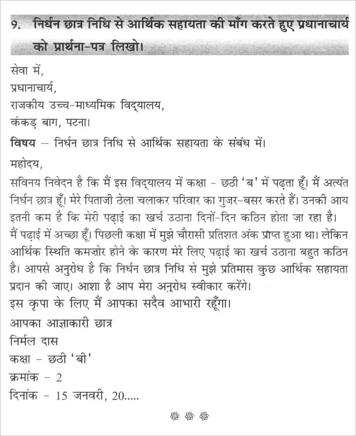 Donation Letter Format In Hindi