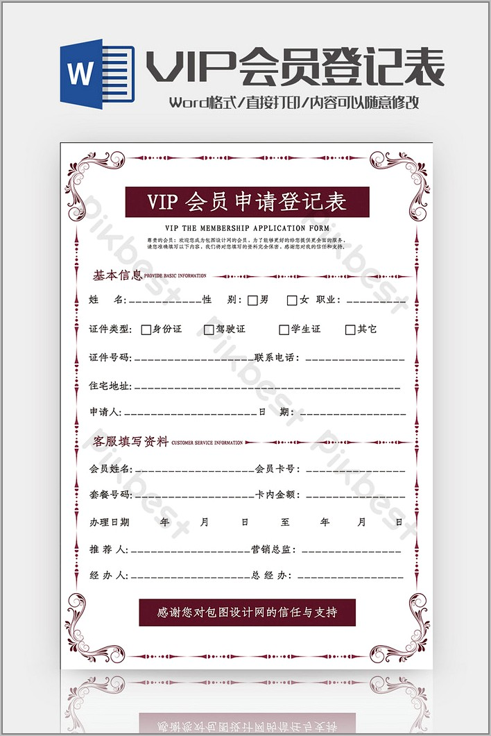 Registration Form Template Word Free Download