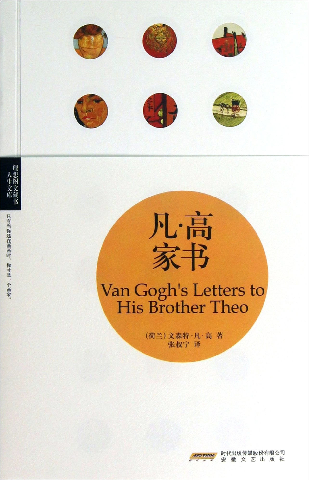 Vincent Van Gogh Letters To Theo