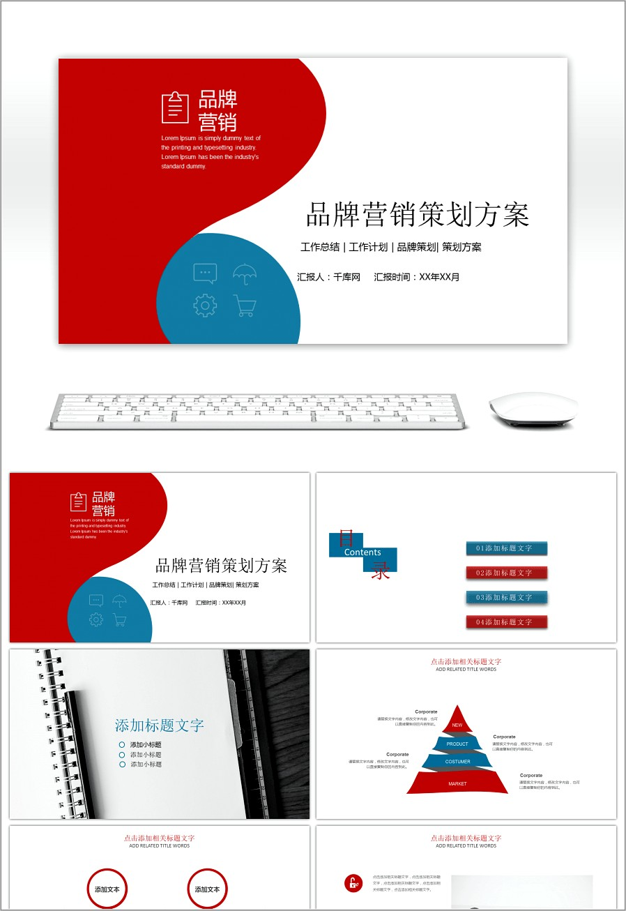 Marketing Plan Template Free Download Ppt