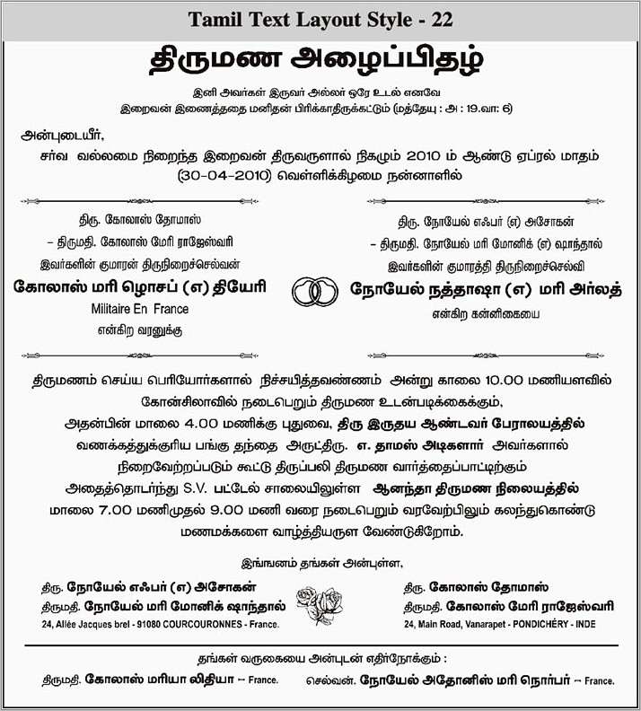 Marriage Invitation Wording In Tamil